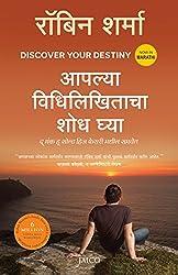 Discover Your Destiny (Marathi) (Marathi Edition)