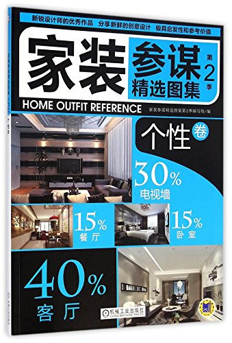 Home Outfit Reference 2: Personalized (Chinese Edition)