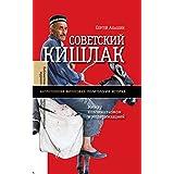 Советский кишлак: Между колониализмом и модернизацией (Библиотека журнала «Неприкосновенный запас»)