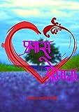 प्रवास प्रेमाचा (Marathi Edition)