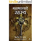 The Mahabharat Secret (Marathi Edition)