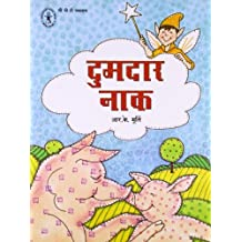 Dumdaar Naak [Paperback] [Jan 01, 2009] R. K. Murti [Paperback] [Jan 01, 2017] R. K. Murti