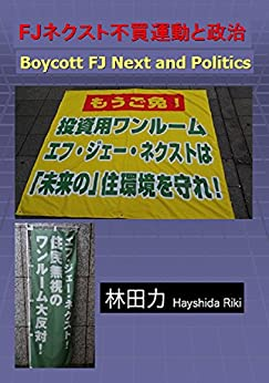 Boycott FJ Next and Politics (Japanese Edition) di [Hayashida Riki]