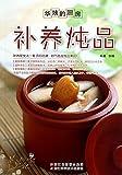 Image de 华姨的厨房:补养炖品