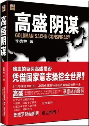 the-goldman-sachs-conspiracy-chinese-edition