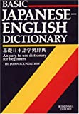 Basic Japanese-English Dictionary: An easy-to-use dictionary for beginners
