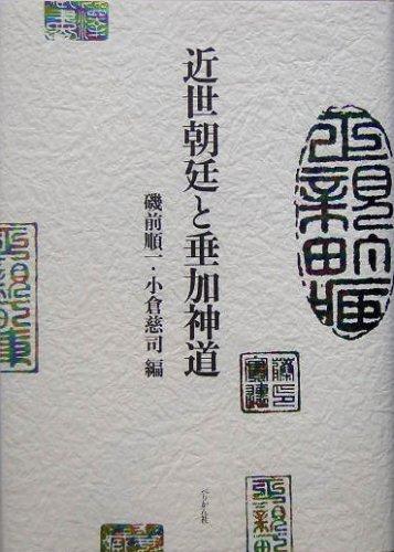 Kinsei chotei to Suika Shinto par Jun'ichi Isomae