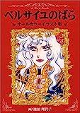 Die Rosen von Versailles * Artbook