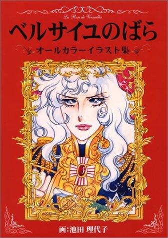 la-rose-de-versailles-all-color-ilustration-berusaiyu-no-bara-all-color-irasuto-shu-in-japanese