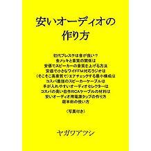 yasui audio no tukurikata (Japanese Edition)