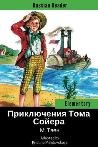 Russian Reader: Elementary. The Adventures of Tom Sawyer by Mark Twain (Adapted graded Russian reader, annotated) por Kristina Malidovskaya