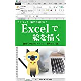 Draw a picture in Excel  Cat For the first time of Excel art (Japanese Edition)
