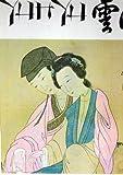 yun yu essai sur l ?rotisme et l amour dans la chine ancienne