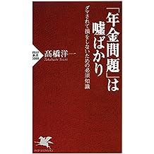 「年金問題」は嘘ばかり ダマされて損をしないための必須知識 (PHP新書) (Japanese Edition)