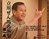 立川ぜん馬名演集 第一集 CURELLE0011/0014
