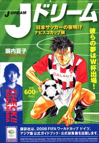 dawn-nabisco-cup-hen-j-dream-japan-soccer-platinum-comics-2006-isbn-4063716937-japanese-import