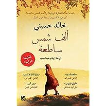 ألف شمس ساطعة (Arabic Edition)