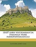 10107 shrii viveikaanan'da svaamula vaari mahopanyaasamulu