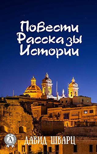Повести  Рассказы  Истории (Russian Edition)