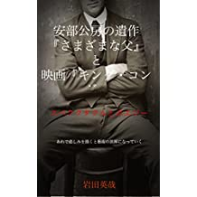 Abe Kobo no Samazamana chichi to eiga king kong (Japanese Edition)