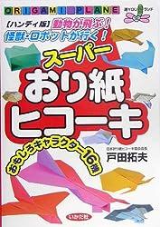 Sūpā origami hikōki : Dōbutsu ga tobu kaijū robotto ga yuku