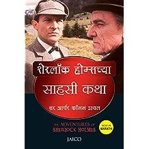 The Adventures of Sherlock Holmes (Marathi)