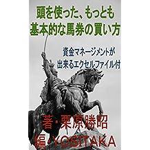 atama o tsuka ta mottomo kihonteki na baken no kaikata: shikin manejimento ga dekiru ekuseru fuiru tsuki (Japanese Edition)
