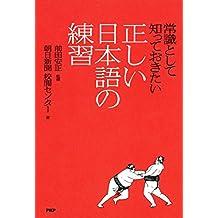 常識として知っておきたい 正しい日本語の練習 (Japanese Edition)