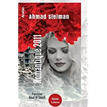 Romantique 2011 (Author : Ahmad Sleiman)/Arabic Edition - Center Now Culture