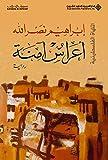 أعراس آمنة - الملهاة الفلسطينية (Arabic Edition)