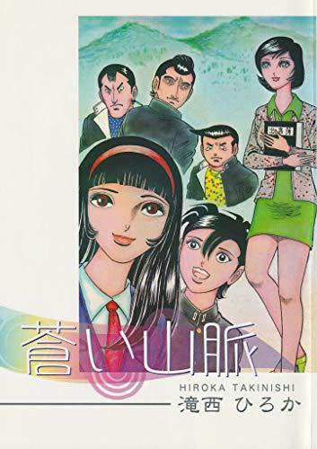 Blue mountains: Part1HellSchool aoisanmilyaku (Japanese Edition)