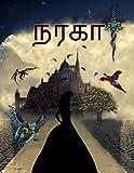 NARAKA (NARAKAA) (Tamil Edition)