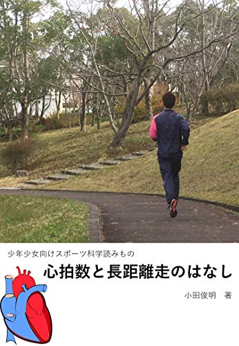 Story on heat rate and long distance running shonenshojyomukesupo-tukagakuyomimono (Japanese Edition)