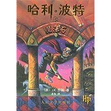 Hali Bote Yo Mo Fa Shi / Harry Potter and the Sorcerer's Stone