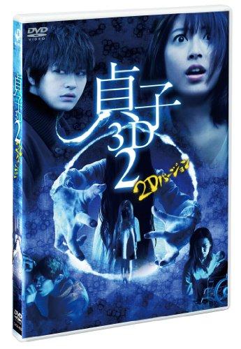 japanese-movie-sadako-3d2-2d-version-suma4d-paired-up-with-a-smartphone-dvd-2dvds-japan-ltd-dvd-daba