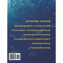 Hebrew Book - Pearl Purim Holiday: Hebrew