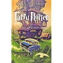 Harry Potter 2. Garry Potter i tajnaja komnata (Harry Potter Russian)
