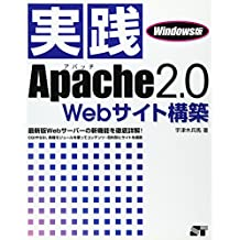Jissen Apache 2.0 web saito kōchiku : Windowsban