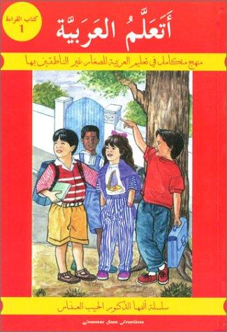 J'apprends l'arabe Niveau 1 : Manuel de lecture