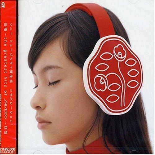 oto-tsubaki-greatest-hits-of-shiseido-akaban-by-oto-tsubaki-greatest-hits-of-shiseido-akaban-2003-09