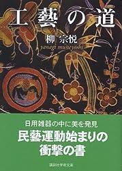 Kōgei no michi