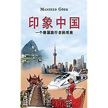 印象中国: 一个德国旅行者的观察 (English Edition)