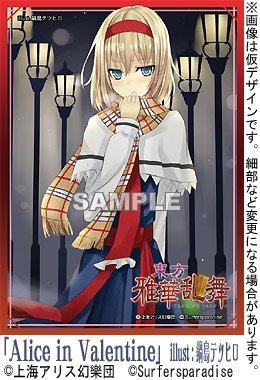 Eastern Projekt Welle Amamiya Character Sleeve-Serie