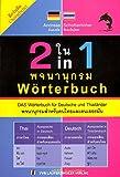 Deutsch-Thai Thai-Deutsch Wörterbuch für Deutsche und Thailänder 2 in 1 mit Lautschrift des Deutschen und Thailändischen in einen Band: 10000 Stichwörter und Redewendungen (Thailändische Sprachbücher)