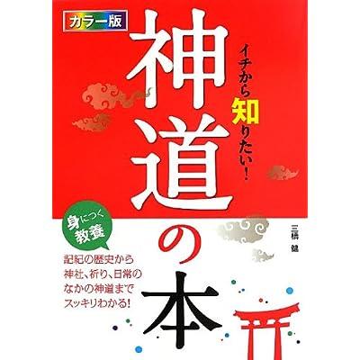 Ichi kara shiritai shinto no hon : Karaban.