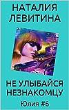: НЕ УЛЫБАЙСЯ НЕЗНАКОМЦУ: Russian/French edition (Юлия t. 6)