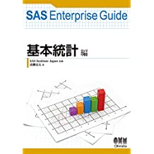 SAS Enterprise Guide 基本統計編 (Japanese Edition)