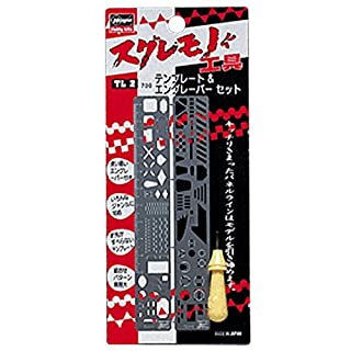 Hasegawa Model Kit Tool - Template & Engraver Set - TL2 - IN STOCK - New