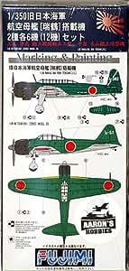 "Fujimi 1/350 IJN Aircraft Carrier ""Zuikaku"" Planes Set (12 pcs.)"