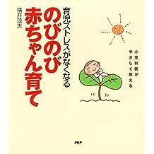 小児科医がやさしく教える 育児ストレスがなくなる のびのび赤ちゃん育て (Japanese Edition)